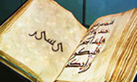 The-word-yasir-in-Quran